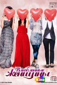 Фильм Влюбленные женщины 10,11,12 серия смотреть онлайн