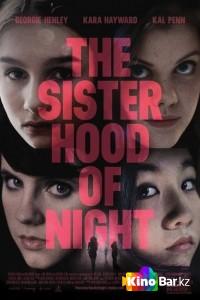 Фильм Сестринство ночи смотреть онлайн