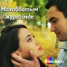 Фильм Махаббатым жүрегімде 2 сезон 11,12 бөлім смотреть онлайн