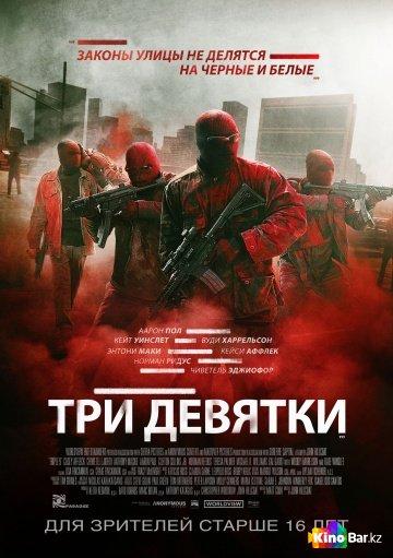Фильм Три девятки смотреть онлайн