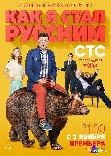 Фильм Как я стал русским 1 сезон 20 серия смотреть онлайн