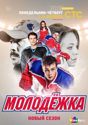 Фильм Молодежка 3 сезон 40 серия смотреть онлайн