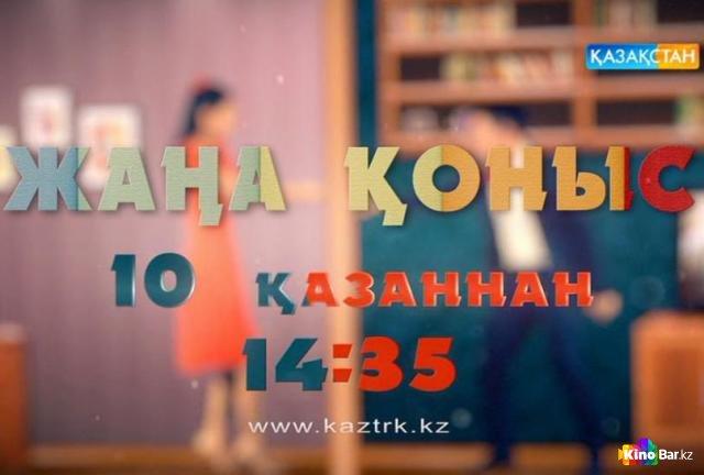 Фильм Жаңа қоныс 11,12 бөлім смотреть онлайн