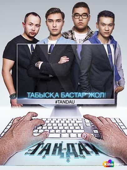Фильм Таңдау 30,31,32 бөлім смотреть онлайн