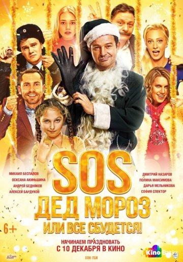 Фильм SOS, Дед Мороз или Все сбудется! смотреть онлайн