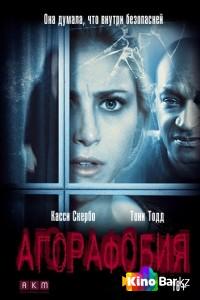 Фильм Агорафобия смотреть онлайн