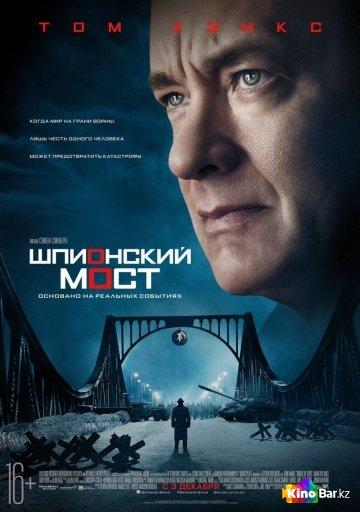 Фильм Шпионский мост смотреть онлайн