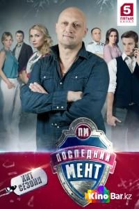 Фильм Последний мент 1 сезон 15 серия смотреть онлайн