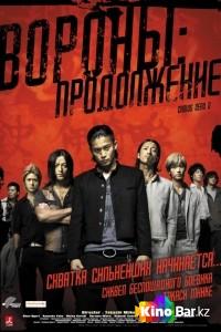 Фильм Вороны: Продолжение смотреть онлайн