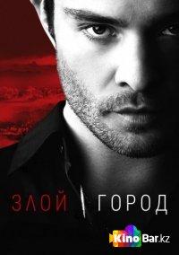 Фильм Злой город 1 сезон 7,8 серия смотреть онлайн