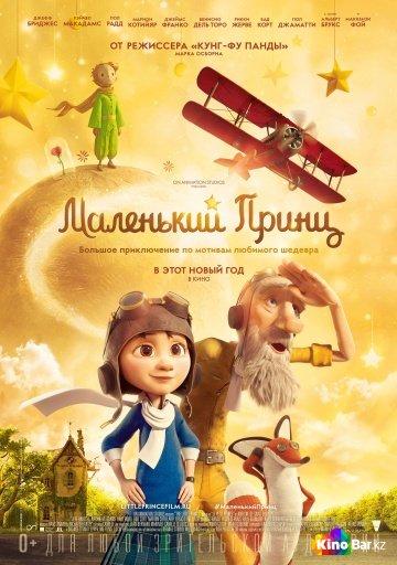 Фильм Маленький принц смотреть онлайн
