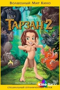 Фильм Тарзан2 смотреть онлайн