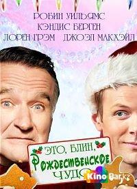 Фильм Это, блин, рождественское чудо смотреть онлайн