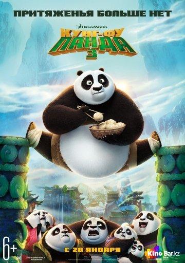 Фильм Кунг-фу Панда3 смотреть онлайн