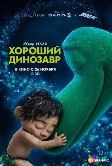 Фильм Хороший динозавр смотреть онлайн