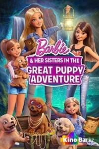Фильм Барби и щенки в поисках сокровищ смотреть онлайн