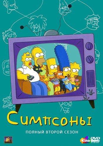 Фильм Симпсоны 2 сезон 21,22 серия смотреть онлайн