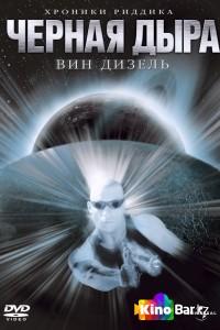 Фильм Чёрная дыра смотреть онлайн