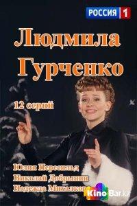 Фильм Людмила Гурченко 7 серия смотреть онлайн