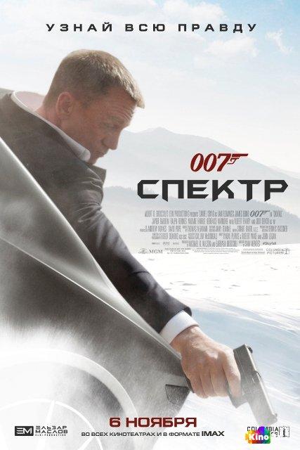 Фильм 007: СПЕКТР смотреть онлайн