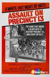 Фильм Нападение на 13-й участок смотреть онлайн