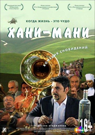 Фильм Хани мани смотреть онлайн