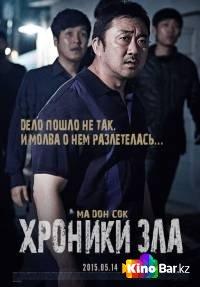 Фильм Хроники зла смотреть онлайн