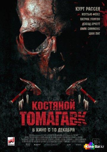Фильм Костяной томагавк смотреть онлайн