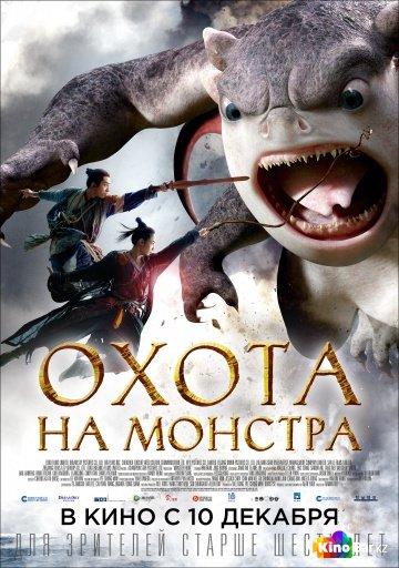 Фильм Охота на монстра смотреть онлайн