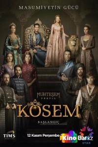кесем 1 сезон 1 серия смотреть онлайн
