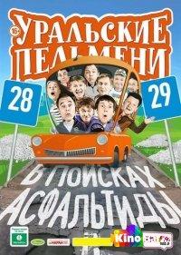 Фильм Уральские пельмени. В поисках Асфальтиды смотреть онлайн