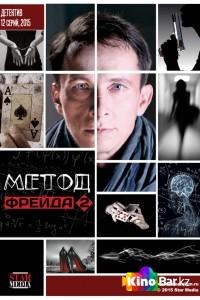 Фильм Метод Фрейда2 сезон 9,10,11,12 серия смотреть онлайн