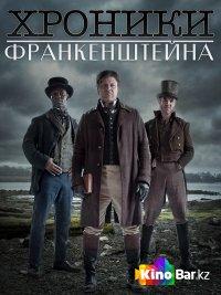 Фильм Хроники Франкенштейна 1 сезон 6 серия смотреть онлайн