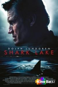 Фильм Акулье озеро смотреть онлайн