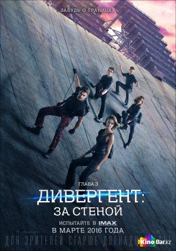 Фильм Дивергент, глава 3: За стеной смотреть онлайн