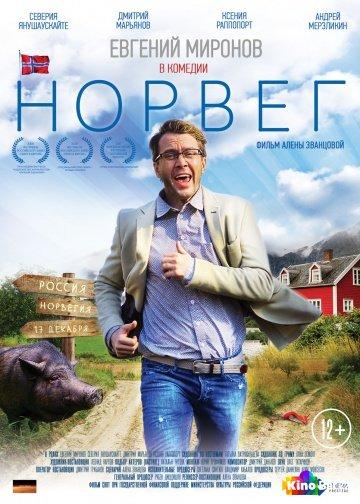 Фильм Норвег смотреть онлайн