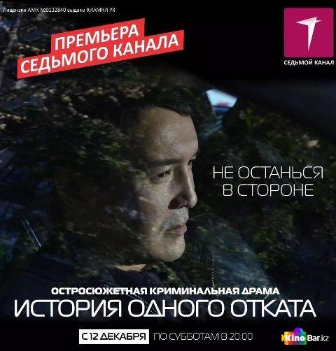 Фильм История одного отката 17,18,19,20 серия смотреть онлайн