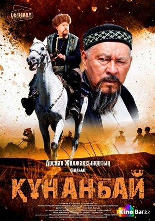 Фильм Кунанбай смотреть онлайн