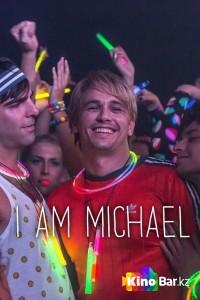 Фильм Меня зовут Майкл смотреть онлайн