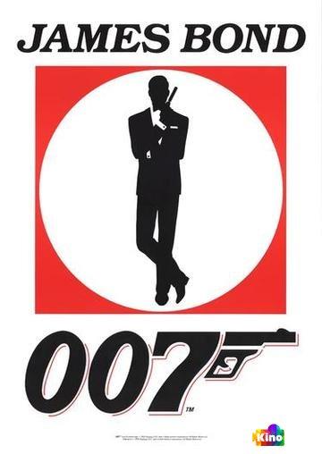 Фильм Джеймс Бонд - Агент 007 (все части по порядку) смотреть онлайн