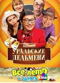 Фильм Уральские пельмени. Все лето в шляпе смотреть онлайн
