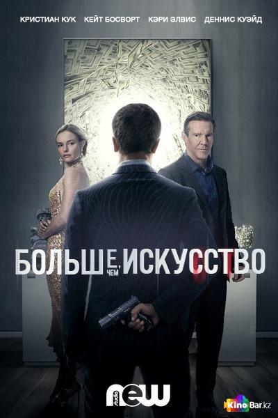 Фильм Больше чем искусство 1 сезон 10 серия смотреть онлайн