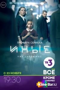Фильм Иные 1 сезон 15,16 серия смотреть онлайн