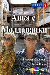 Фильм Анка с Молдаванки 9,10 серия смотреть онлайн
