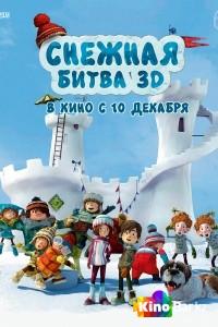 Фильм Снежная битва смотреть онлайн