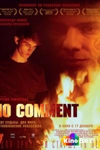 Фильм No comment смотреть онлайн