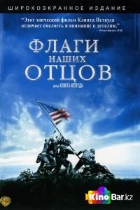Фильм Флаги наших отцов смотреть онлайн