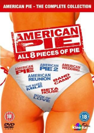 Фильм Американский пирог 1,2,3,4,5,6,7,8 (все части по порядку) смотреть онлайн