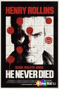 Фильм Он никогда не умирал смотреть онлайн
