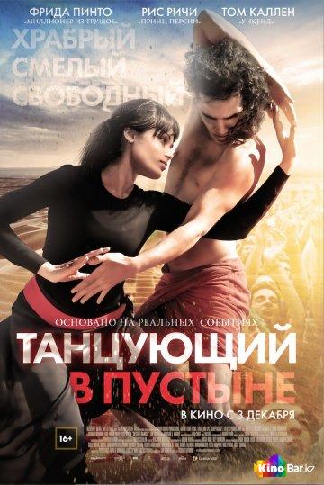 Фильм Танцующий в пустыне смотреть онлайн